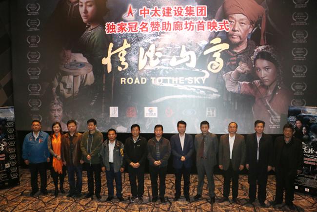 中太建设集团独家冠名赞助电影《情比山高》廊坊首映式活动在华谊兄弟影城举行